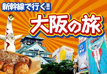 JR+宿泊がセットになってお得!大阪の旅